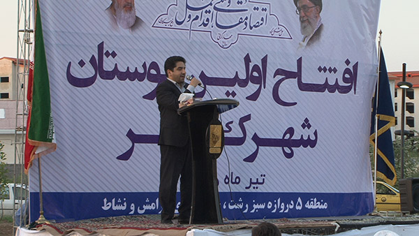 پارک مسکن مهر رشت افتتاح شد
