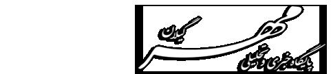 مهر گیلان | پایگاه خبری تحلیلی