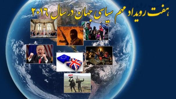 هفت رویداد مهم سیاسی جهان در سال ۲۰۱۶