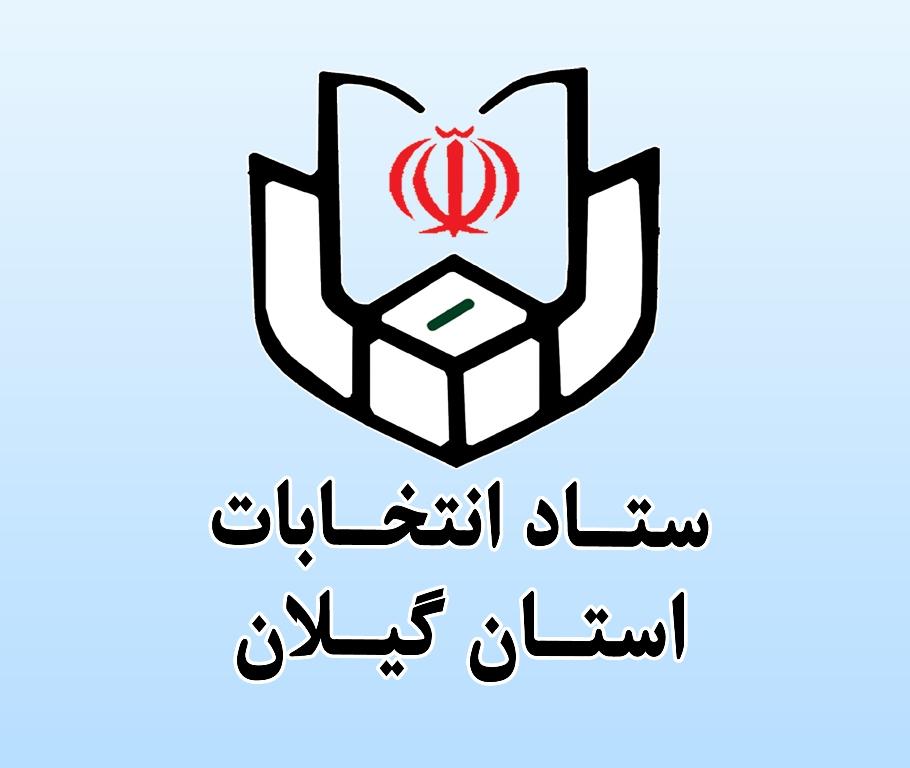 الزام قانونی ارایه گواهی عدم سوء پیشینه توسط داوطلبان انتخابات شورای اسلامی شهر و روستا