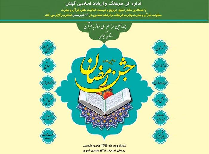 برنامه های سومین دوره جشن رمضان در گیلان