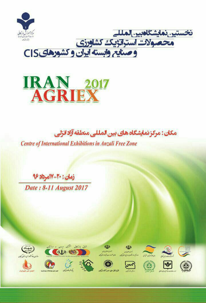 برگزاری نخستین نمایشگاه بین المللی محصولات استراتژیک کشاورزی و صنایع وابسته ایران و کشورهای CIS در استان گیلان