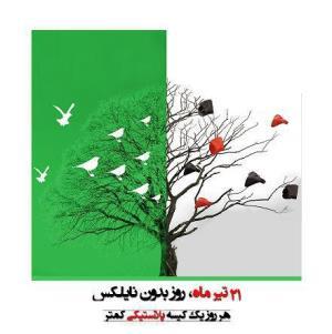 ۲۱ تیر ماه روز جهانی بدون پلاستیک نامگذاری شده است باشد تا کمی بیاندیشیم چه بر سر طبیعت و محیط زیست خود آورده ایم !!!