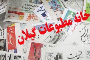 نتایج انتخابات خانه مطبوعات گیلان مشخص شد+اسامی منتخبان