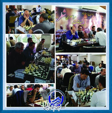 یازدهمین دوره مسابقات سراسری شطرنج برادران وزارت نیرو به میزبانی آبفای گیلان کلید خورد