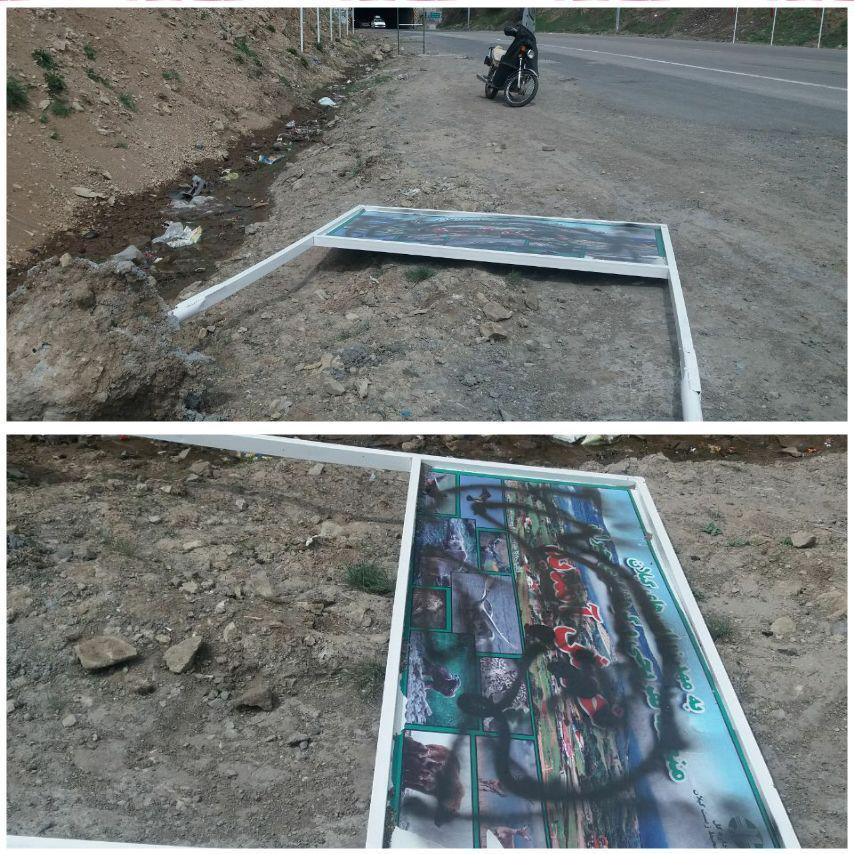 اعلام جرم بر علیه تخریب کنندگان تابلوی خوش آمد در گردنه حیران آستارا