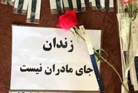 پویش مهربانی برای آزادی زنان زندانی در گیلان