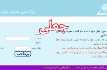 هشدار پلیس فتا استان گیلان