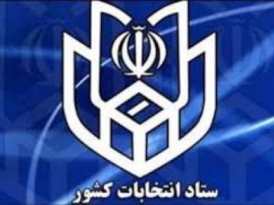 صدور آگهی ثبت نام داوطلبان ششمین دوره انتخابات شوراهای اسلامی شهر