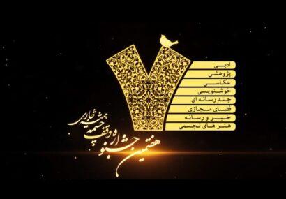 هفتمین جشنواره «وقف، چشمه همیشه جاری» – بخش خبر و رسانه
