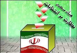 ممنوعیت اعلام روسای انتخاباتی استان و شهرستانها