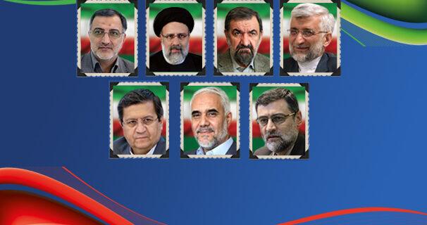 اعلام اسامی نامزدهای احراز صلاحیت شده انتخابات ریاست جمهوری