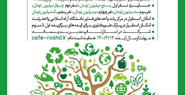 برگزاری چالش ملی ایده اجرایی سبزماند همزمان با شروع هفته محیط زیست در گیلان