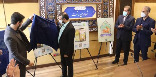 از ۴ اثر فرهنگی سازمان فرهنگی، اجتماعی و ورزشی شهرداری رشت رونمایی شد