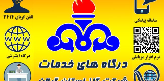 بیش از ۸۸۰ هزار خدمت مرتبط با گاز در سطح گیلان ارائه شده است