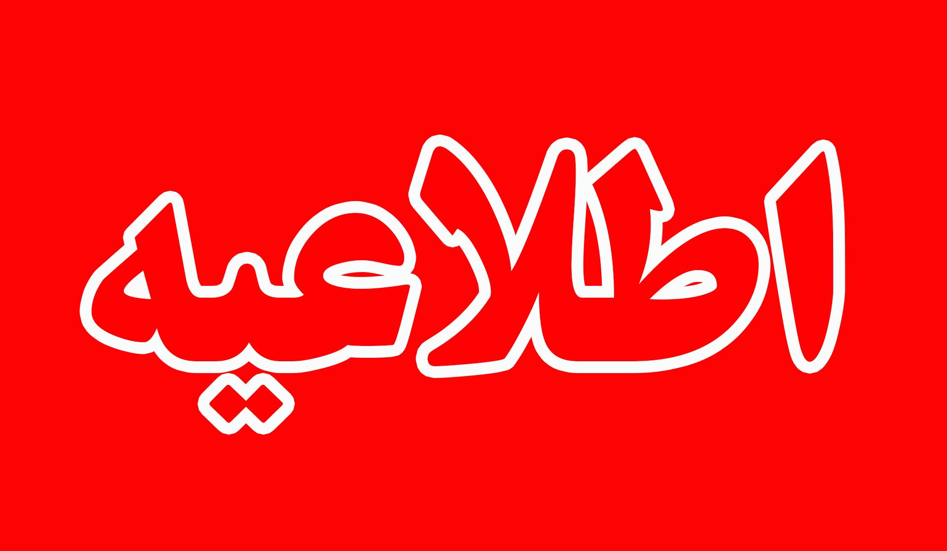 اطلاعیه شرکت گاز استان گیلان