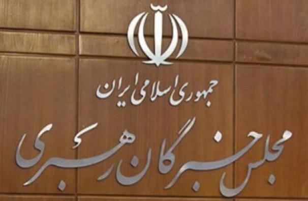 بیانیه مجلس خبرگان رهبرى به مناسبت انتخابات