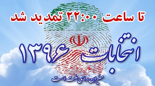 انتخابات تا ساعت ۲۲ تمدید شد