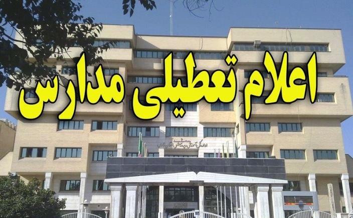 اعلام تعطیلی مدارس استان گیلان در روز شنبه