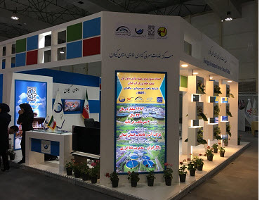 آبفای گیلان با ۷ پکیج سرمایه گذاری در نهمین دوره نمایشگاه فرصتهای سرمایه گذاری در ایران حضور یافت