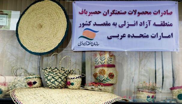 صادرات صنایع دستی هنرمندان منطقه آزاد انزلی