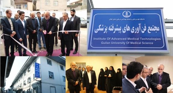 مجتمع فناوری های پیشرفته پزشکی در گیلان افتتاح شد