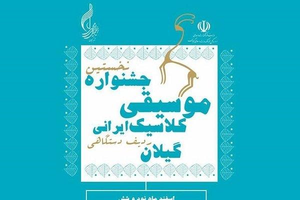 نخستین جشنواره موسیقی کلاسیک ایرانی در گیلان برگزار می شود