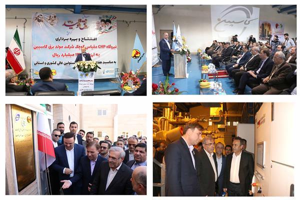پروژه نیروگاه ۲۵ مگاواتی کاسپین منطقه آزاد انزلی، افتتاح و بهره برداری شد
