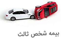 بیمه شخص ثالث راننده محور، اجرایی میشود