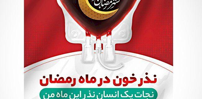 تداوم اجرای طرح نذر خون در گیلان
