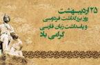 روزی برای بزرگداشت حکیم ابوالقاسم فردوسی