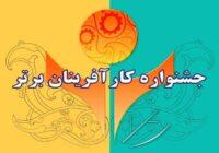 تمدید مهلت شرکت در جشنواره کارآفرینان برتر