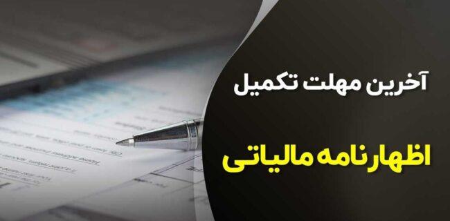 تمدید مهلت ارایه اظهارنامههای مالیاتی در گیلان