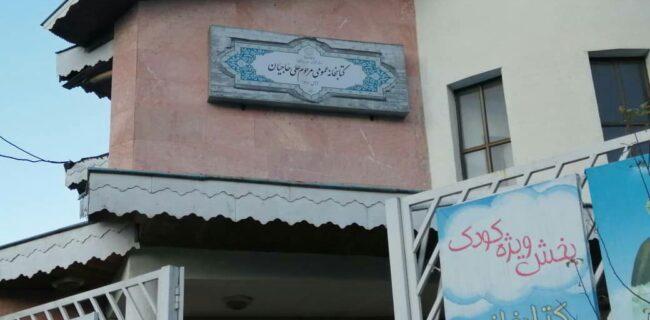 کتابخانه عمومی شهر رانکوه مکانی مناسب برای تجربه خواندن کتاب