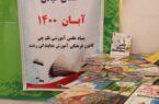 ۸ هزار نسخه کتاب به کتابخانههای عمومی گیلان اهدا شد