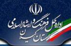 روابط عمومی فرهنگ و ارشاد اسلامی گیلان رتبه نخست کشوری را کسب کرد